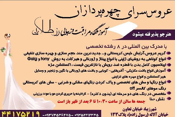آرایشگاه زنانه در تهران