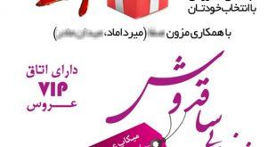 آرایشگاه زنانه ساقدوش در تهران