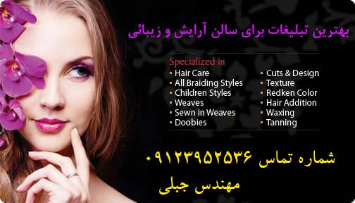 تبلیغات در سایت آرایشگاه زنانه