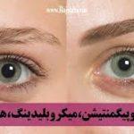 آرایشگاه زنانه غرب تهران